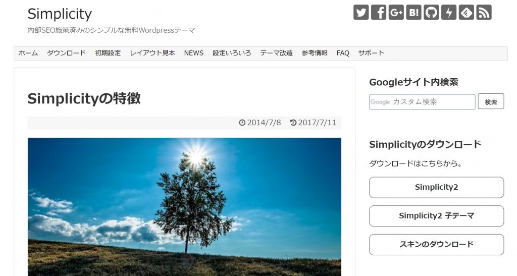 Simplicityのスクリーンショット