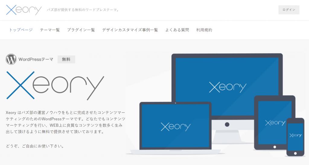 Xeoryのスクリーンショット